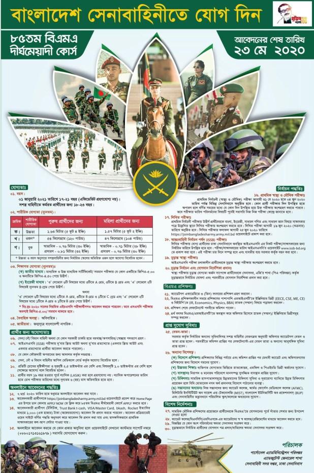Bangladesh army job circular may 2020
