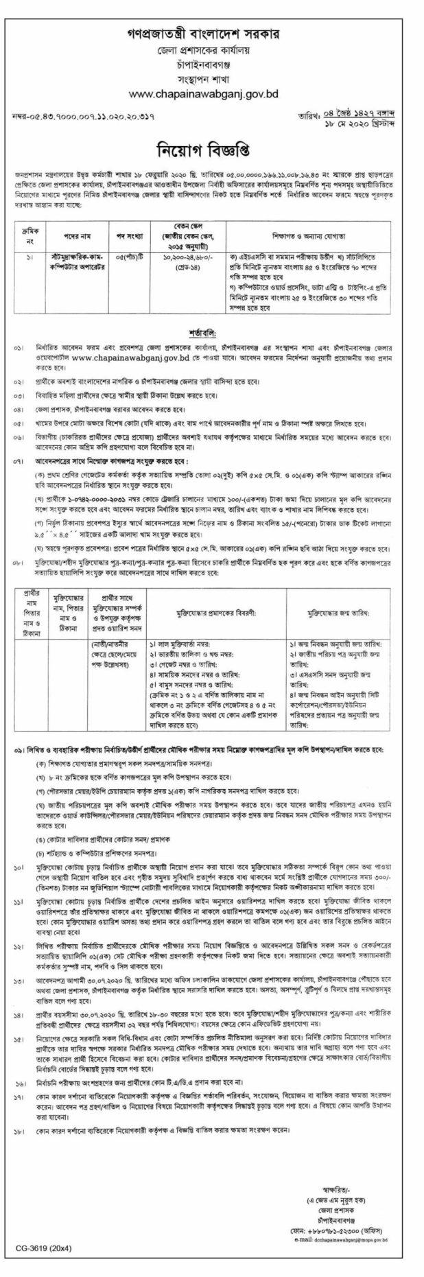 Chapainawabganj DC Office Job Circular 2020