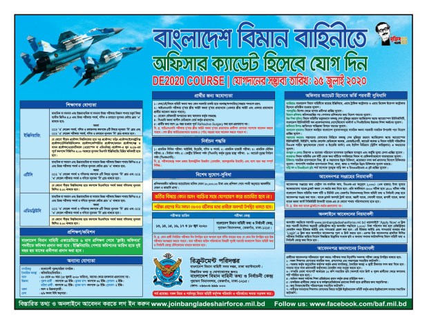 Bangladesh Air Force Job Circular jun 2020