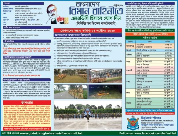 Bangladesh Air force MODC Job Circular 2020