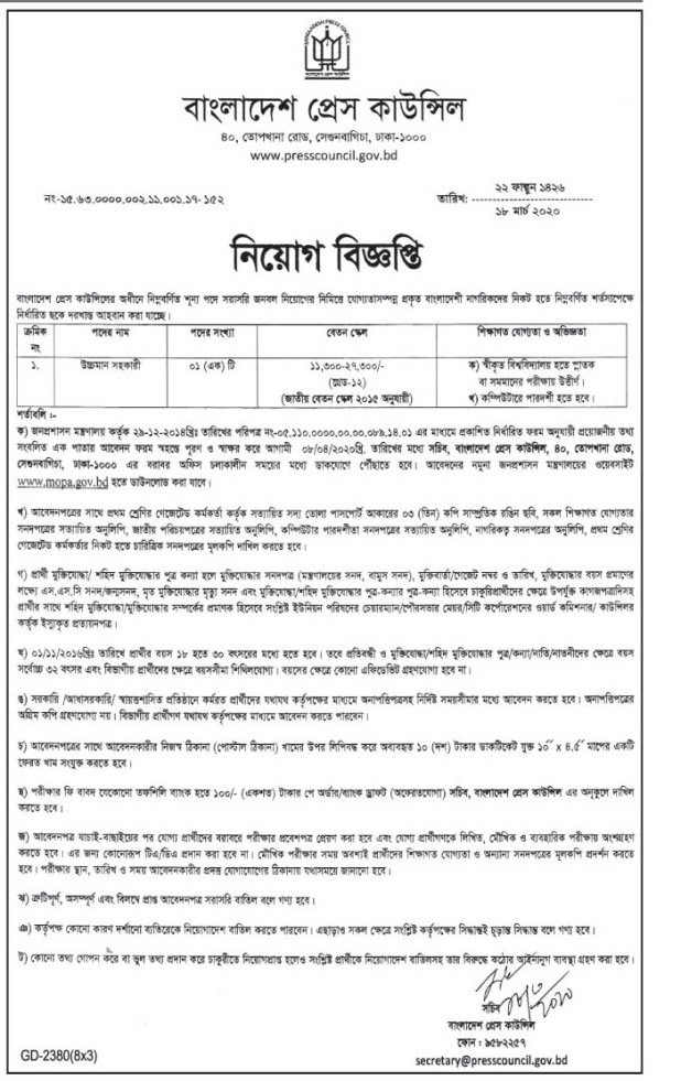 Bangladesh Press Council Job Circular