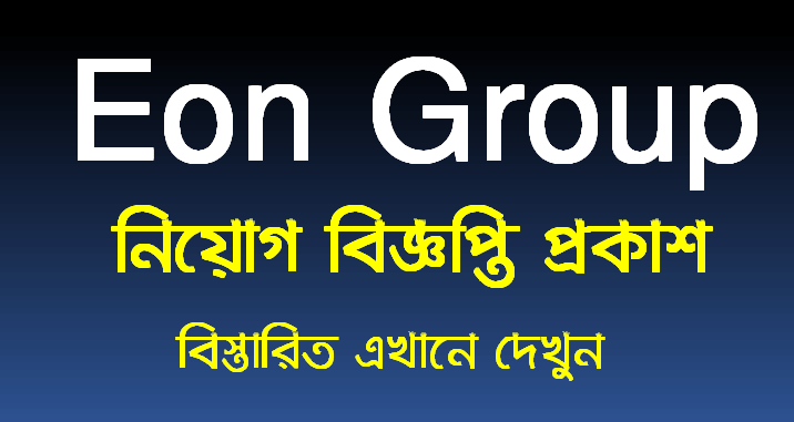 Eon Group of Industries job circular 2021