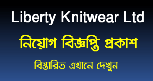 Liberty Knitwear Ltd Job circular 2021