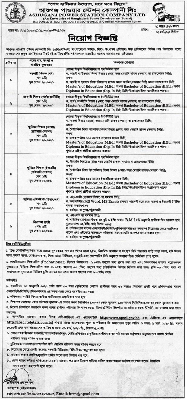 Ashuganj Power Station Company Limited Job Circular 2020