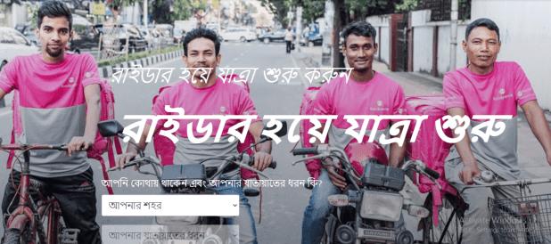Foodpanda Bangladesh Job Circular 2020