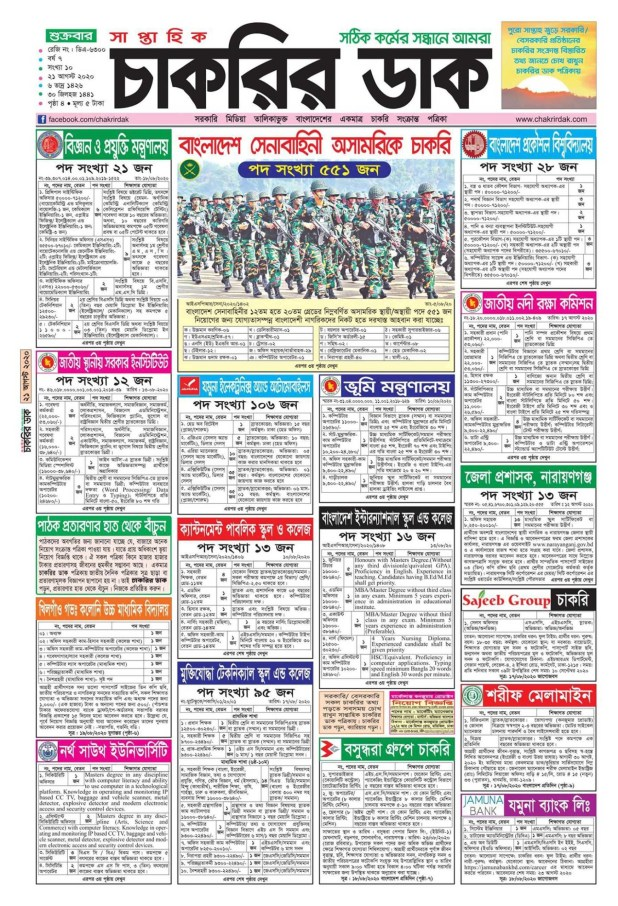 Friday job newspaper 21 august 2020