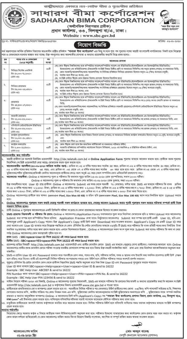 Jiban Bima Corporation Job Circular 2020