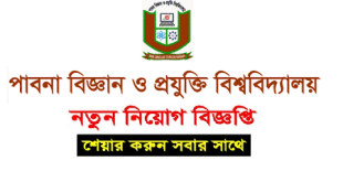 Pabna University of Science and Technology Job Circular