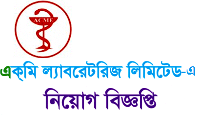 ACME Laboratories Job Circular 2020