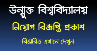 Bangladesh Open University BOU Job Circular 2021