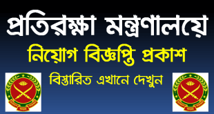 Bangladesh Ordnance Factories BOF Job Circular 2020