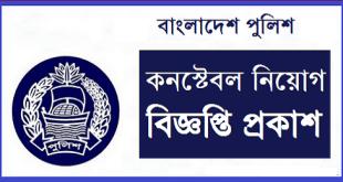 Bangladesh Police constable job circular 2020