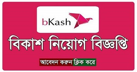 Bkash ltd job circular 2020