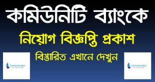 Community Bank Bangladesh Ltd Job circular 2020