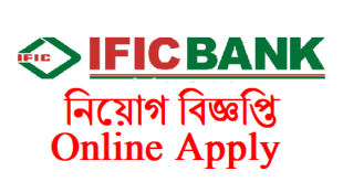 IFIC Bank Limited Job Circular Online Apply 2020