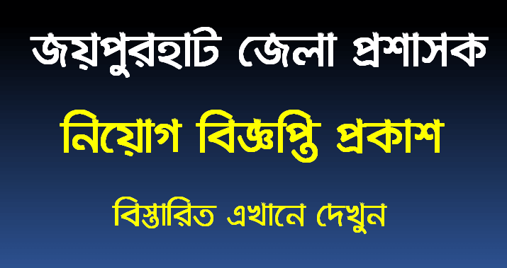 Joypurhat Additional District Judges Office Job Circular 2021
