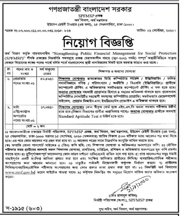 Ministry of Finance MOF Job Circular 2020