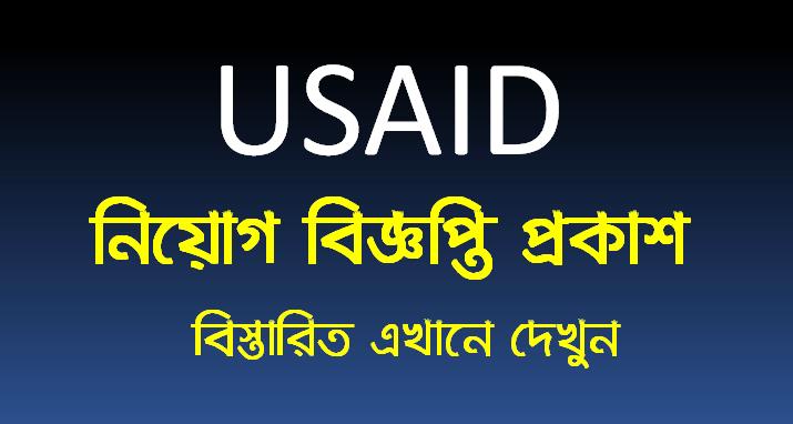 USAID Job Circular 2020