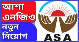 ASA NGO Job Circular 2020