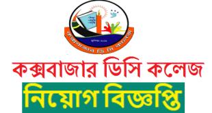Cox's Bazar D.C College Job Circular 2020