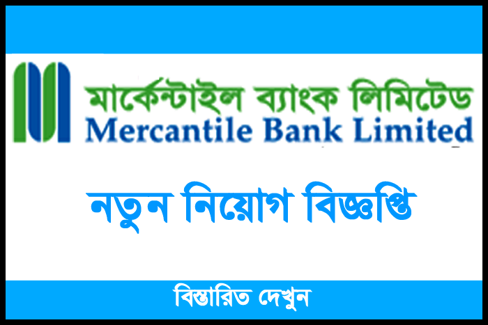 Mercantile Bank Limited Job Circular