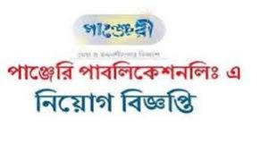 Panjeree Publications Job Circular 2020