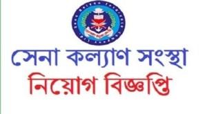 Sena Kalyan Sangstha Job Circular