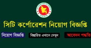 Sylhet City Corporation Job Circular 2020