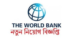 World Bank Job Circular 2020