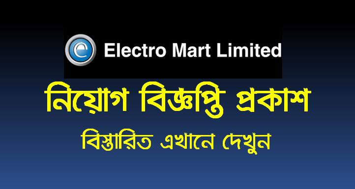 Electro Mart Ltd Job Circular 2020