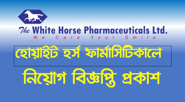 Horse Pharmaceuticals Ltd Job Circular 2020