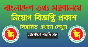 Ministry of Information MOI Job Circular 2020