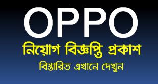 Oppo Bangladesh Job Circular