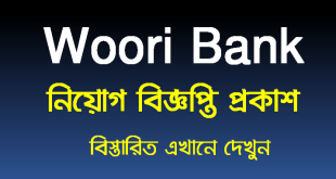 Woori Bank Job Circular 2020