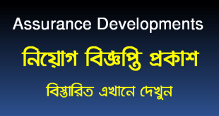 Assurance Developments Limited Jobs Circular 2021