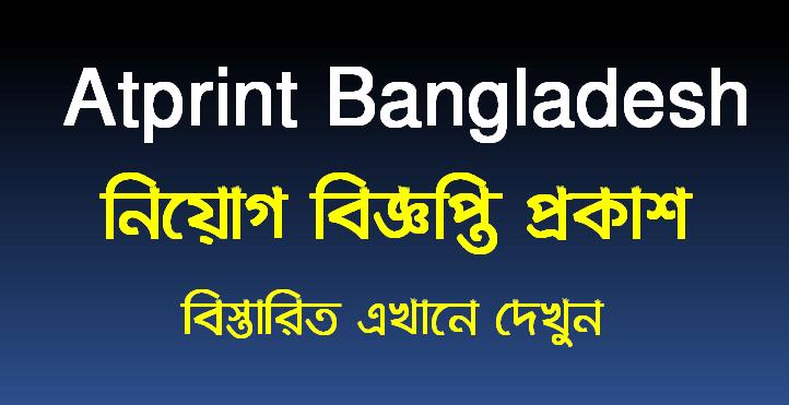 Atprint Bangladesh Limited Job Circular 2021