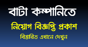 BATA Shoe Company Bangladesh ltd Job Circular 2021