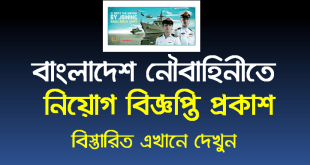 Bangladesh Navy Civilian New Job Circular 2020