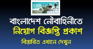 Bangladesh Navy Civilian New Job Circular 2020
