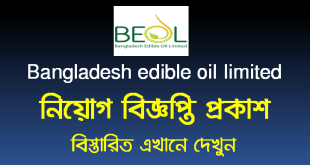 Bangladesh edible oil limited job circular 2020