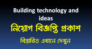 Building technology and ideas ltd job circular 2021
