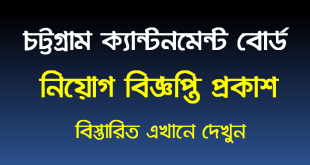 Chattogram Cantonment Board job circular 2020