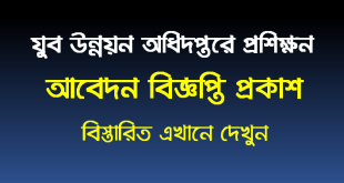 Department Of Youth Development Admission Notice 2020