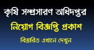 Department of Agricultural Extension Job Circular 2021