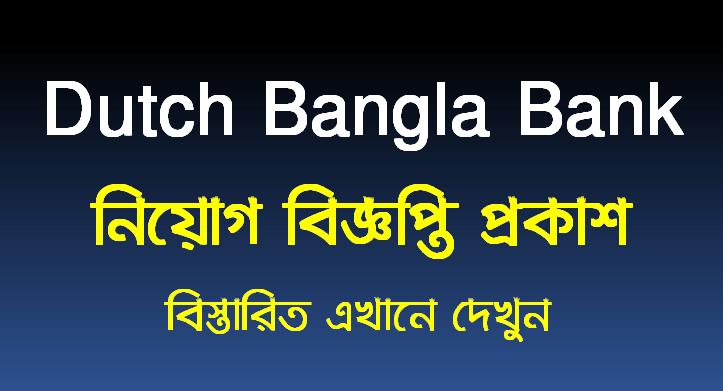 Dutch Bangla Bank New Job Circular 2020
