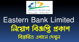 EBL job circular apply process 2020