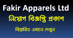 Fakir Apparels Ltd job circular 2021