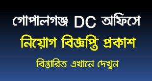 Gopalganj DC Office Job Circular 2020