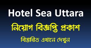 Hotel Sea Uttara Coxs Bazar Job circular 2021
