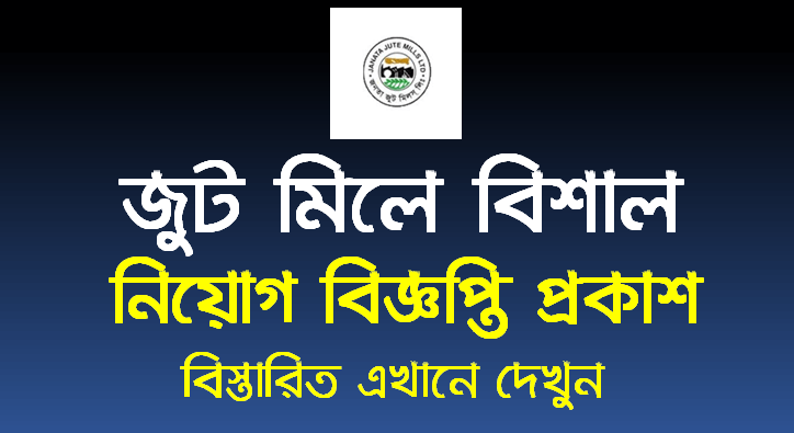 Janata Jute Mills Limited job circular 2020